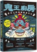 鬼王廚房:舌尖上的地獄飲食文化