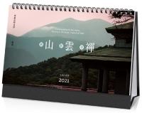 觀山‧聽雲‧尋禪:2021年法鼓山桌曆