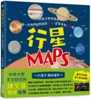 行星MAPS~太陽系漫遊繪本~:你有沒有想像過,有一天我們能夠遨遊宇宙、定居其他星球呢?