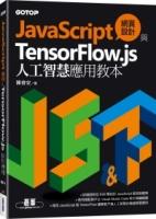 JavaScript網頁設計與TensorFlow.js人工智慧應用教本