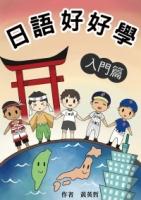 日語好好學 入門篇