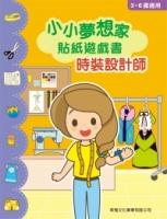 小小夢想家貼紙遊戲書:時裝設計師