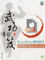 PowerPoint 職場應用 武功密笈
