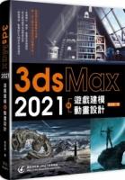 3ds Max 2021遊戲建模與動畫設計