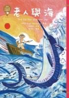 世界少年文學必讀經典60:老人與海
