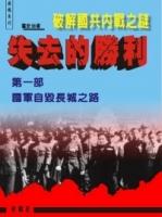 失去的勝利 破解國共內戰之謎:第一部國軍自毀長城之路