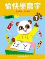 愉快學寫字升級版07:寫字練習:基本筆畫