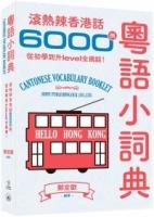 粵語小詞典:滾熱辣香港話6000例,從初學到升level全搞掂!