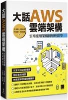 大話AWS雲端架構:雲端應用架構圖解輕鬆學