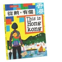 從前,有個香港