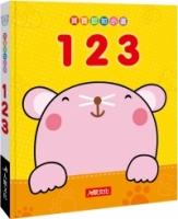 寶寶認知小書:123(新版)