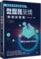 原來世界是這樣運轉的:微服務架構原理與實戰