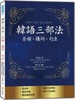 韓語三部法:音韻‧構詞‧句法