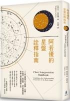 阿若優的星盤詮釋指南(二版)