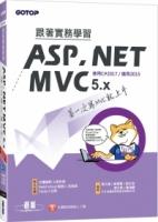 跟著實務學習ASP.NET MVC 5.x:第一次寫MVC就上手(範例線上下載)