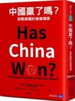 中國贏了嗎?:挑戰美國的強權領導