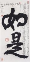 Ven. Master Chi Chern Calligraphy Art Print (Limited) A01 如是