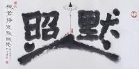 Ven. Master Chi Chern Calligraphy Art Print (Limited) A04 般若净从默照修