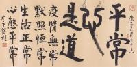 Ven. Master Chi Chern Calligraphy Art Print (Limited) A06 平常心是道