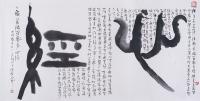 Ven. Master Chi Chern Calligraphy Art Print (Limited) A07 心经(横)