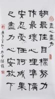 Ven. Master Chi Chern Calligraphy Art Print (Limited) A09 尽心尽力