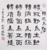 Ven. Master Chi Chern Calligraphy Art Print (Limited) A10 转迷为悟