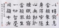 Ven. Master Chi Chern Calligraphy Art Print (Limited) A11 华严经净行品偈睡禅觉禅
