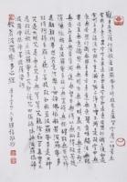 Ven. Master Chi Chern Calligraphy Art Print (Limited) A13 心经(字)