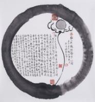 Ven. Master Chi Chern Calligraphy Art Print (Limited) A14 心经(莲)