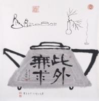 Ven. Master Chi Chern Calligraphy Art Print (Limited) A20 此外无求