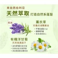 Agafia volumizing shampoo propolis + Lavender (550ml)