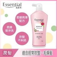 (essential)Yixuan Xiu Soft Brightening Hair Conditioner 700ml