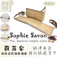 Sophie Savon 蘇菲皂.嚴選.絲瓜絡.精緻款.絲瓜絡搓背巾