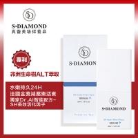 【S+DIAMOND】SD智能肌活保濕精華50ml