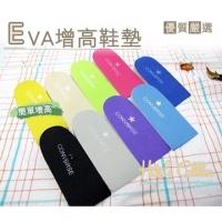 [TAITRA] ○ Hutu's Cobbler ○ High-quality Shoe Materials B18 Colorful EVA Increased Insoles - Set