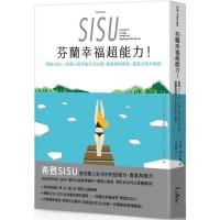 芬蘭幸福超能力:希甦SISU~芬蘭人的幸福生活法則,喚醒你的勇氣、復原力與幸福感 (General Knowledge Book in Mandarin Chinese)