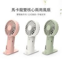 (ComfyZone)Macaron dual-use handheld fan (with base)