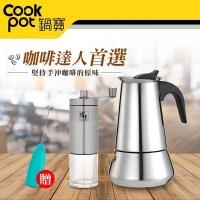 (鍋寶)[pot treasure] Yi Mocha pot 6 people 3 pieces gift milk foam EO-MO06YOCFCR