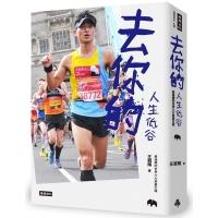 去你的人生低谷 (General Knowledge Book in Mandarin Chinese)