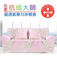Super elastic soft anti-dirty sofa cover (four seater)