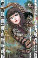 伊藤潤二自選傑作集(全)拆封不退 (Mandarin Chinese Comic Book)