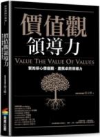 (商周出版)價值觀領導力:緊抱核心價值觀,盡展卓然領導力