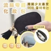 Korean tassel change cosmetic bag blue. Black. Pink color random (middle)