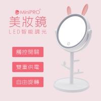 Master Micro Electrical MiniPRO - US Meng rabbit - smart dimmer LED beauty mirror (Fuji White)