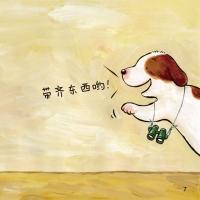 小元元, 别忘了