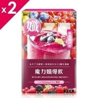 UDR魔力孅爆飲(莓果口味)8.7g*15包*2盒