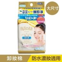 (Bifesta)Bifeisite a net makeup remover cotton into 40