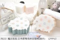(KEYTOSS)Magic Bubble - exfoliating sponge bath double-effect (heart-shaped)