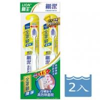 (獅王全罩顧潔淨牙刷2入)The Lion King takes care of the clean toothbrush 2 into the equipment