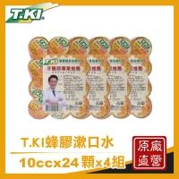 (T.KI)T.KI Propolis Portable Mouthwash 10ccx24 into x4 group